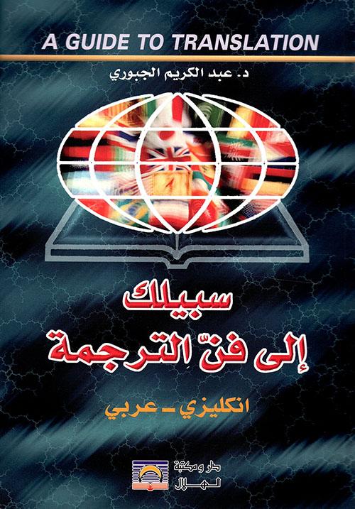 سبيلك إلى فن الترجمة انكليزي - عربي
