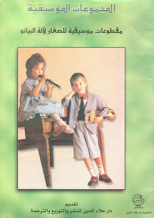 المجموعات الموسيقية - مقطوعات موسيقية للصغار لآلة البيانو