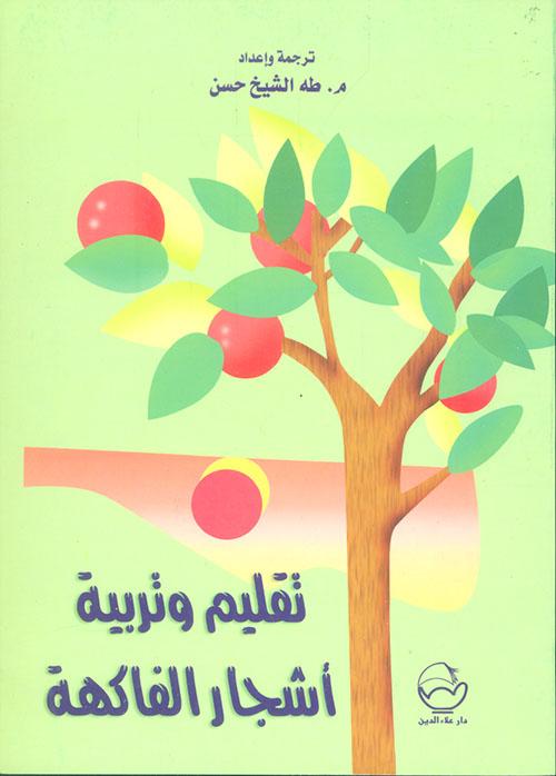 تقليم وتربية أشجار الفاكهة