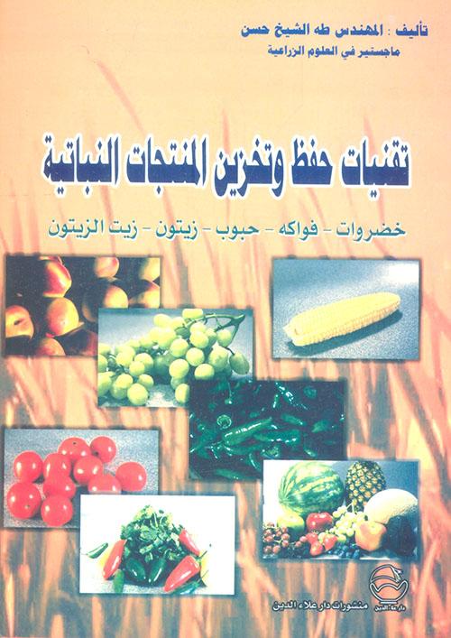 تقنيات حفظ وتخزين المنتجات النباتية: خضروات - فواكه - حبوب - زيتون - زيت الزيتون