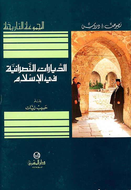 الديارات النصرانية في الإسلام، نصوص ودروس