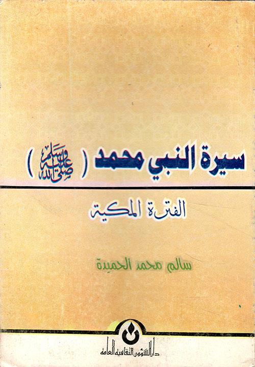 سيرة النبي محمد صلى الله عليه وسلم الفترة المكية