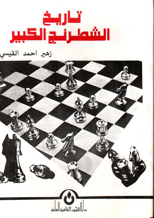 تاريخ الشطرنج الكبير