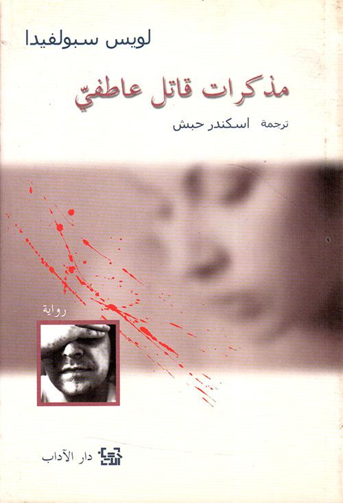مذكرات قاتل عاطفي
