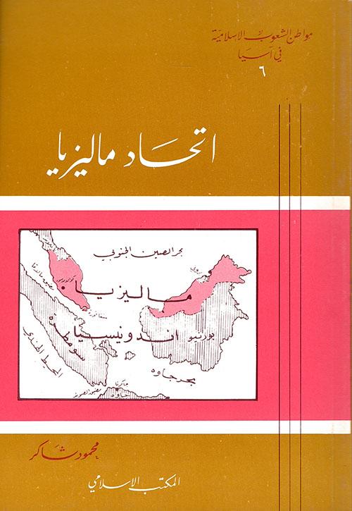 اتحاد ماليزيا