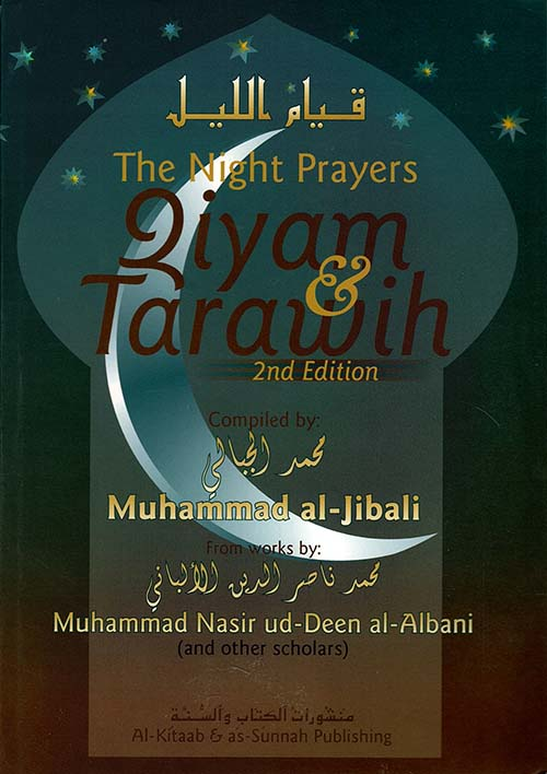 قيام الليل The Night Prayers