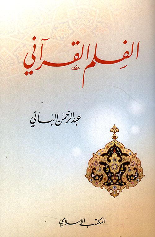 الفلم القرآني