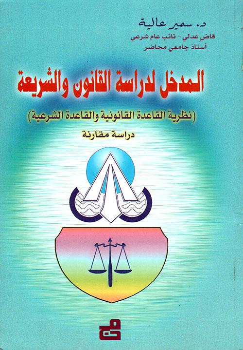 المدخل لدراسة القانون والشريعة (نظرية القاعدة القانونية والقاعدة الشرعية) دراسة مقارنة