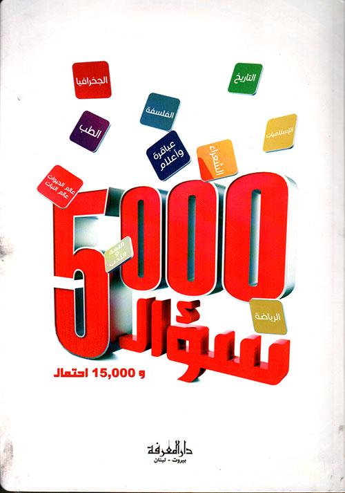5000 سؤال و15000 احتمال