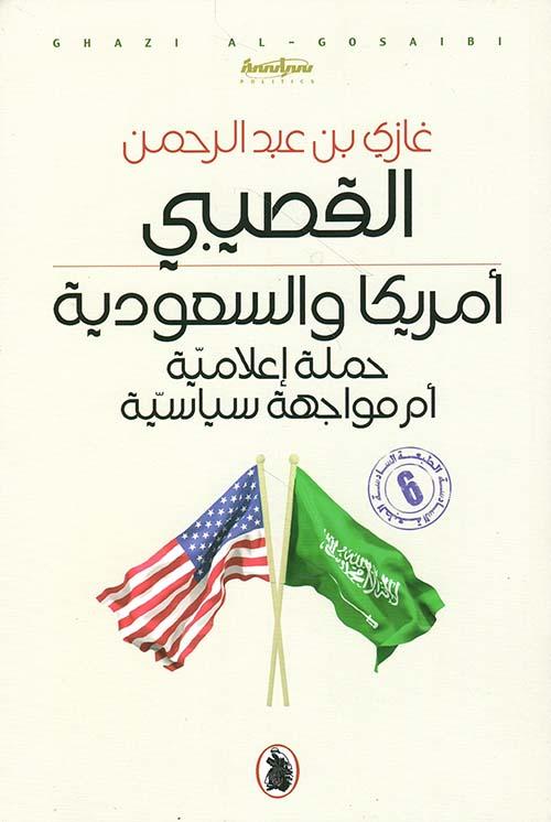 أمريكا والسعودية، حملة إعلامية أم مواجهة سياسية؟!!