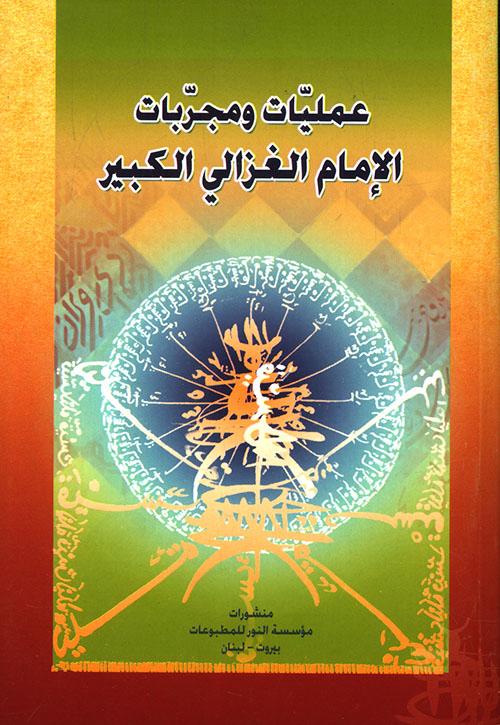 عمليات ومجربات الإمام الغزالي الكبير