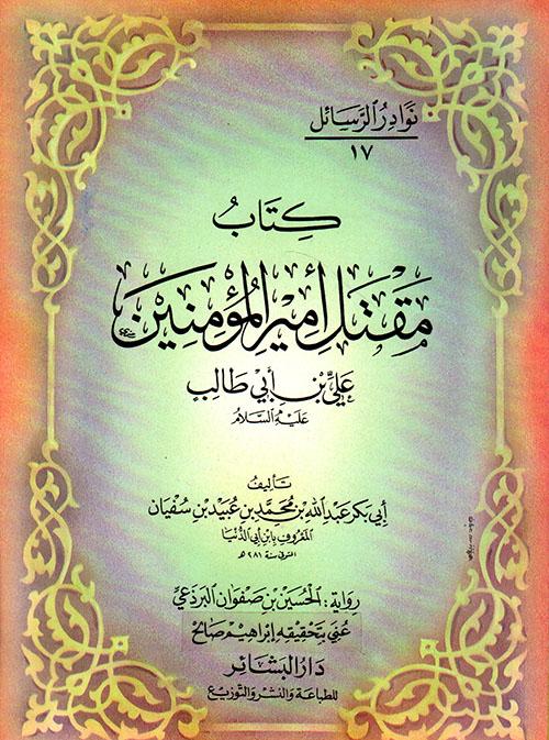 كتاب مقتل أمير المؤمنين علي بن أبي طالب