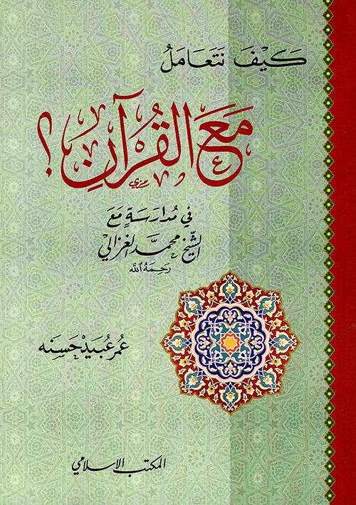 كيف نتعامل مع القرآن ؟ في مدارسه مع الشيخ محمد الغزالي