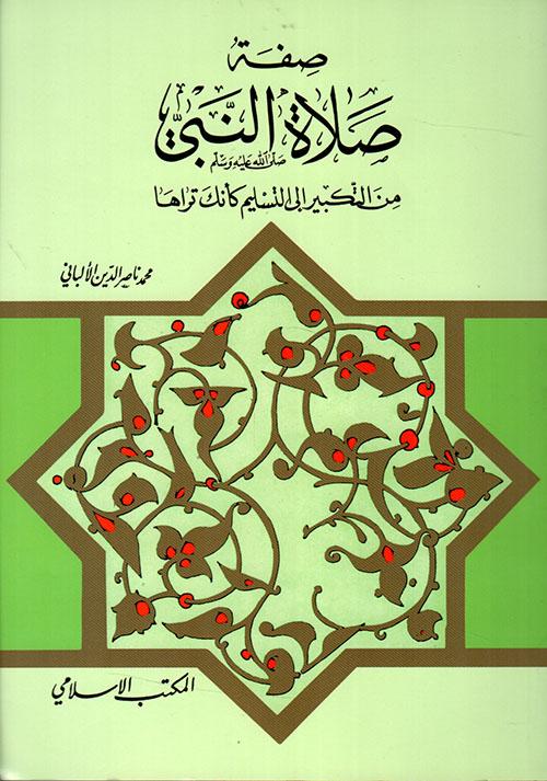 صفة صلاة النبي من التكبير إلى التسليم كأنك تراها (مع كتيب ملخص)