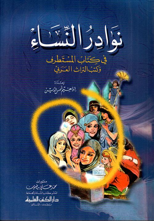 نوادر النساء في كتاب المستطرف وكتب التراث العربي