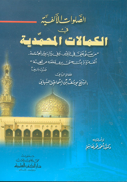 الصلوات الألفية في الكمالات المحمدية