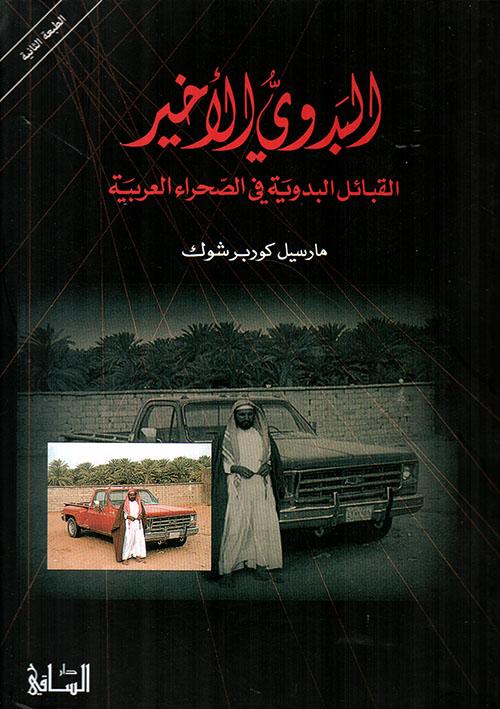البدوي الأخير، القبائل البدوية في الصحراء العربية