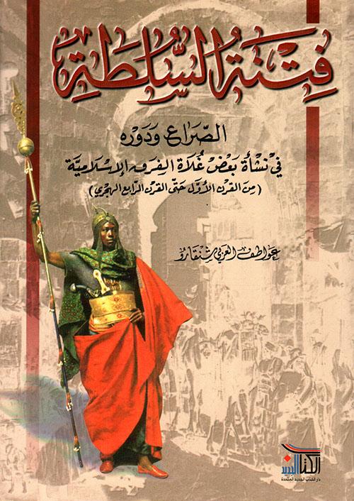 فتنة السلطة، الصراع ودوره في نشأة بعض غلاة الفرق الإسلامية (من القرن الأول حتى القرن الرابع الهجري) - ورق شاموا
