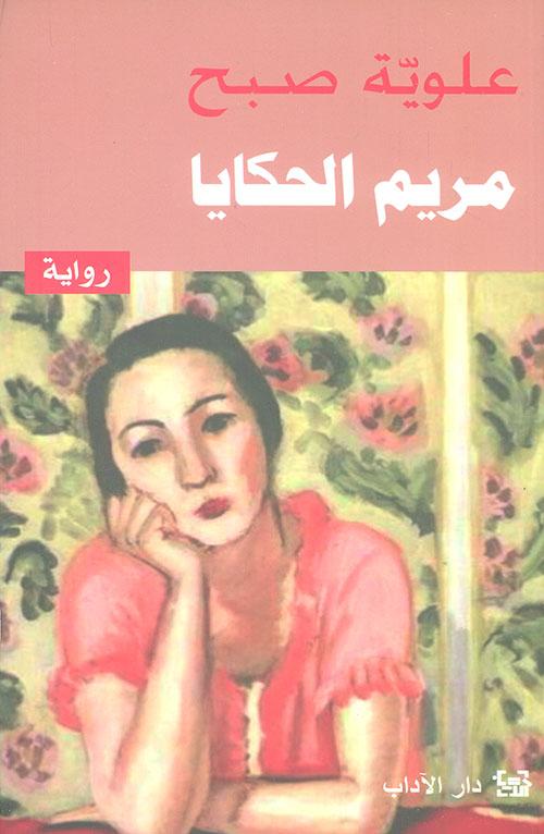 مريم الحكايا