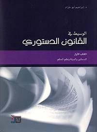 الوسيط في القانون الدستوري - الكتاب الأول - الدساتير والدولة ونظم الحكم