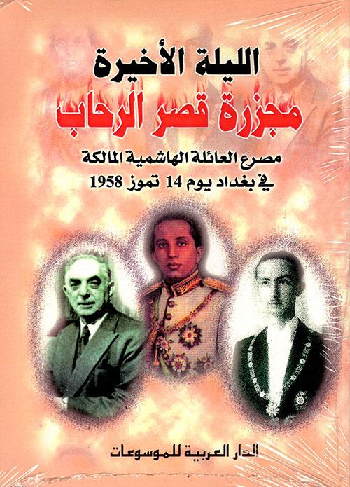 الليلة الأخيرة، مجزرة قصر الرحاب، مصرع العائلة الهاشمية المالكة في بغداد يوم 14 تموز 1958