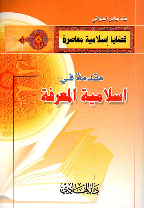 مقدمة في إسلامية المعرفة