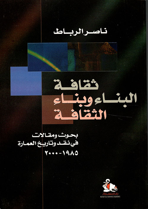 ثقافة البناء وبناء الثقافة، بحوث ومقالات في نقد وتاريخ العمارة 1985 - 2000