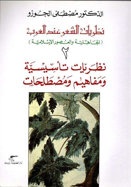 نظريات الشعر عند العرب (الجاهلية والعصور الإسلامية) ج2، نظريات تأسيسية ومفاهيم ومصطلحات