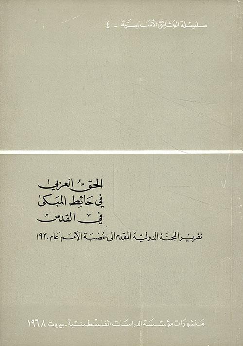 الحق العربي في حائط المبكى في القدس: تقرير اللجنة الدولية المقدم إلى عصبة الأمم عام 1930