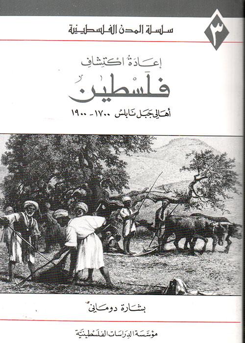 إعادة اكتشاف فلسطين: أهالي جبل نابلس 1700 1900