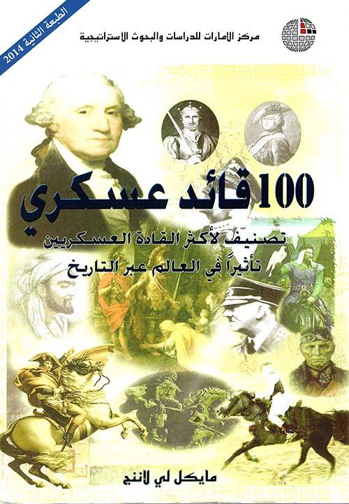 100 قائد عسكري، تصنيف لأكثر القادة العسكريين تأثيراً في العالم عبر التاريخ