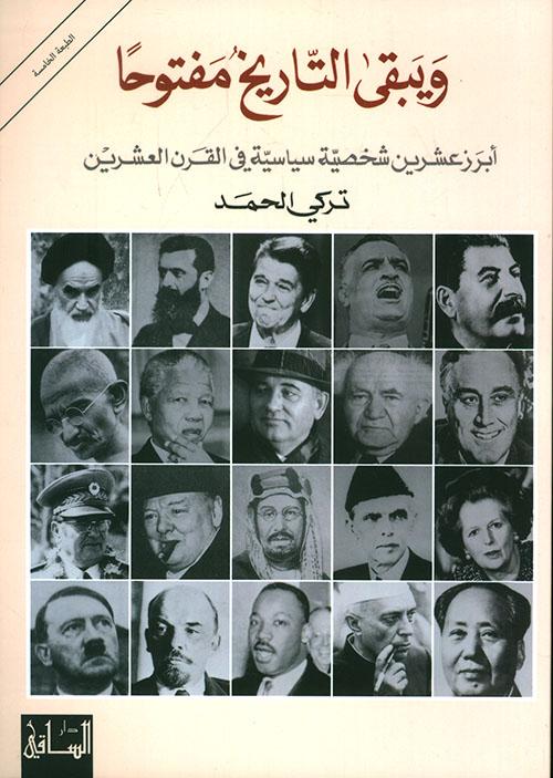 ويبقى التاريخ مفتوحاً، أبرز عشرين شخصية سياسية في القرن العشرين