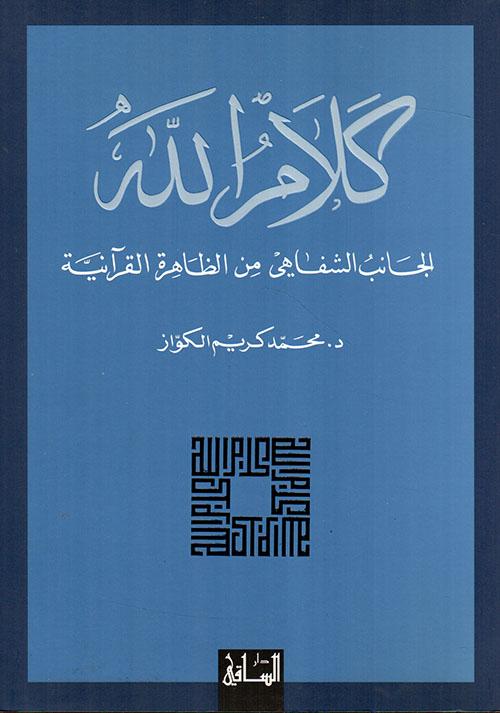 كلام الله - الجانب الشفاهي من الظاهرة القرآنية