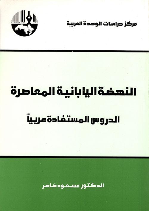 النهضة اليابانية المعاصرة، الدروس المستفادة عربياً