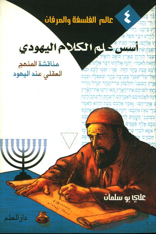 أسس علم الكلام اليهودي، مناقشة المنهج العقلي عند اليهود