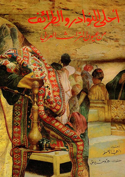 أحلى النوادر والطرائف من عيون التراث العربي