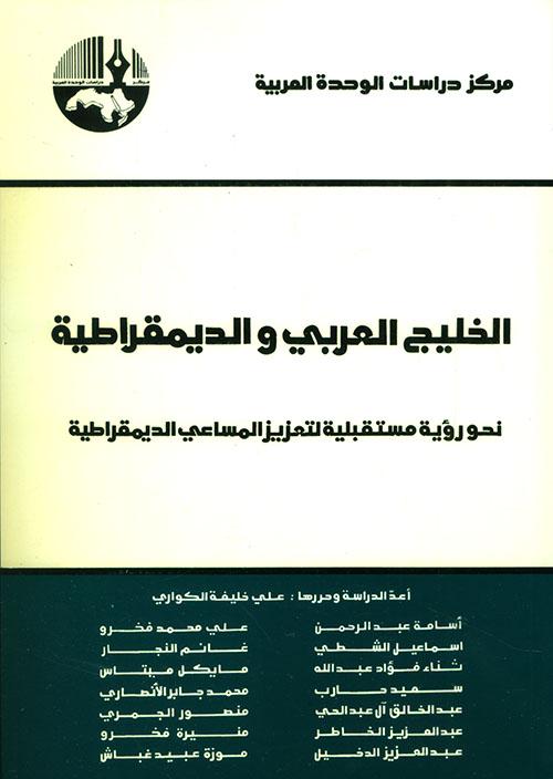 الخليج العربي والديمقراطية، نحو رؤية مستقبلية لتعزيز المساعي الديمقراطية