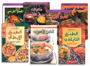 سلسلة المطبخ العالمي