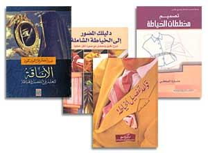 7cf018d0c79ab Nwf.com  قواعد تفصيل الخياطة للرجال  خير الدين الزيل  كتب
